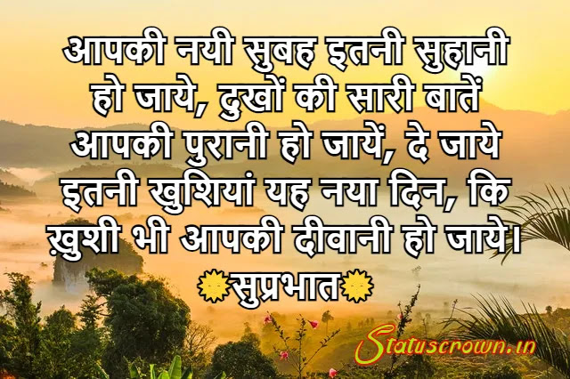 Download Good Morning Quotes in Hindi