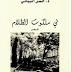 في ملكوت الظلام pdf - حسن البياتي