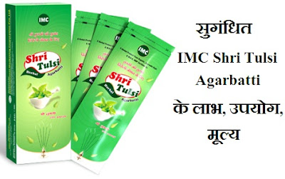 IMC Shri Tulsi Agarbatti