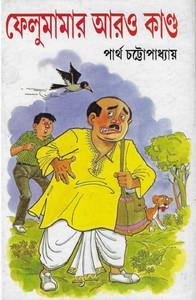 Felumamar Aro Kanda by Partha Chattopadhyay pdf
