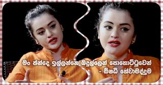 """""""I will be contesting from Badulla from Pohottuwa"""" -- Oshadi Hewamadduma"""