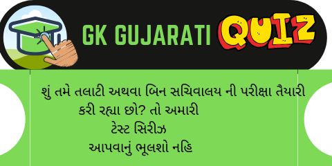 GK Gujarati Quiz - Daily Test 58 Bin Sachivalay Talati