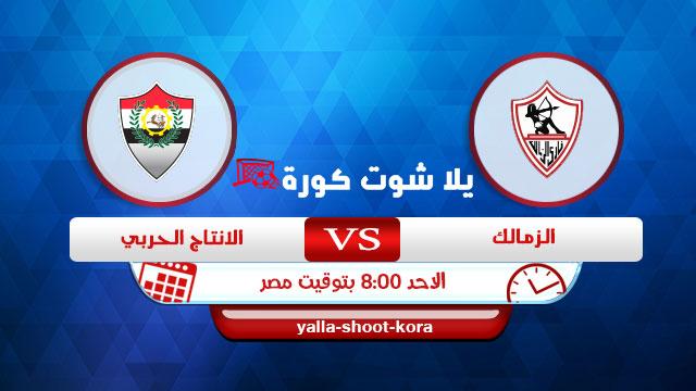 al-zamalek-vs-el-entag-el-harby