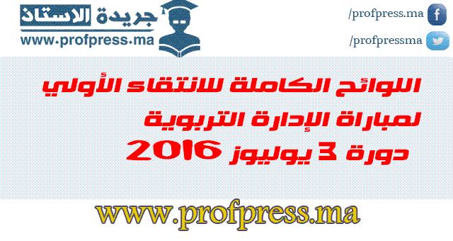 اللوائح الكاملة للانتقاء الأولي لمباراة الإدارة التربوية دورة 3 يوليوز 2016