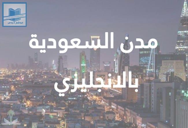 مدن السعودية بالانجليزي