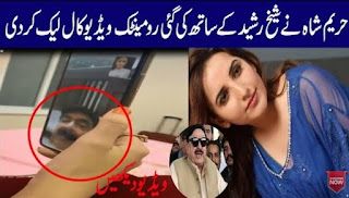 Sheikh Rasheed Video Call with Hareem Shah Scandal