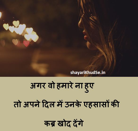 very sad shayari photos download, very sad shayari photos