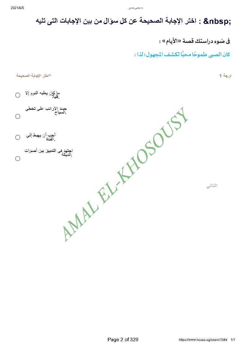 النماذج الإسترشادية لغة عربية كاملة & بنك الأسئلة من حصص مصر للثانوية العامة 2021