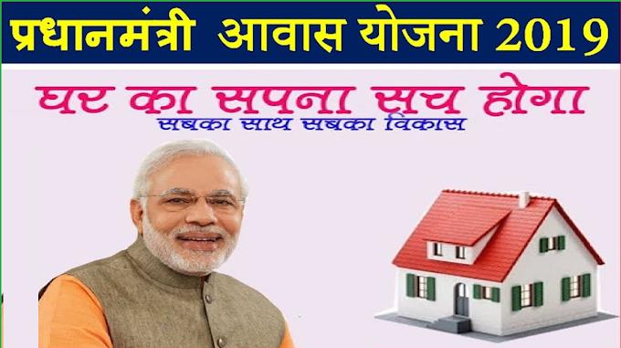 Pradhan Mantri Awas Yojana Online Apply 2019