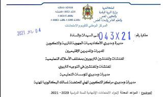 المواعد المعدلة لإجراء الامتحانات الإشهادية 2020-2021