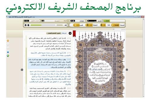 المصحف الشريف