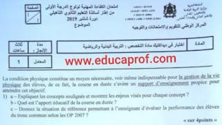 امتحان مهني ديداكتيك مادة التربية البدنية والرياضية السلك الثانوي 2019