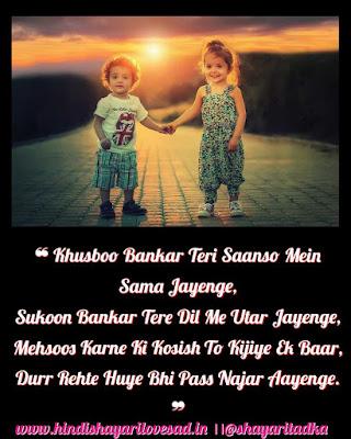 Best True Love Shayari in Hindi for Boyfriend/Girlfriend with images -2021