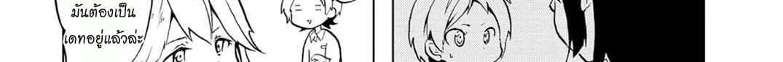 อ่านการ์ตูน Koisuru Yankee Girl ตอนที่ 1 หน้าที่ 80