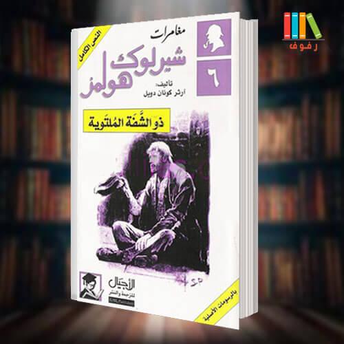 تحميل وقراءة رواية شارلوك هولمز ذو الشفة الملتوية مترجمة للعربية pdf