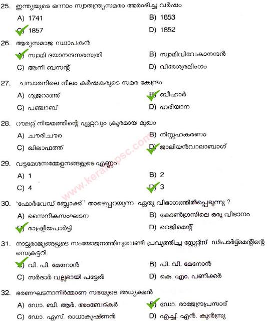 Forest Driver psc question paper