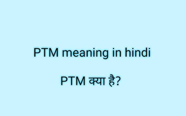 ptm meaning in hindi,ptm ka full form