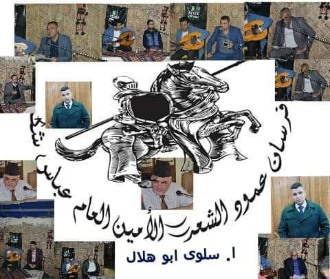 أمسية شعرية لمؤسسة فرسان شعر العمود بجمهورية مصر العربية