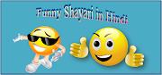 Funny Shayari || काश प्यार का इन्शुरन्स हो जाता || Funny Shayari in Hindi