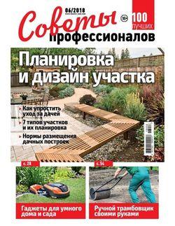 Читать онлайн журнал Советы профессионалов (№6 2018) или скачать журнал бесплатно
