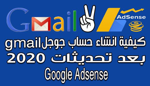 كيفية انشاء حساب جوجل gmail بعد تحديثات 2020 Google Adsense