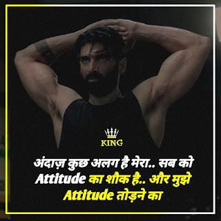 21+ Best attitude shayari in hindi | full attitude