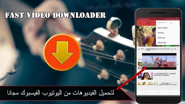 تحميل Fast Video Downloader للكمبيوتر