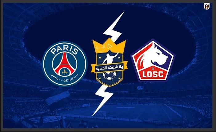 نتيجة مباراة باريس سان جيرمان وليل اليوم في كأس السوبر الفرنسي