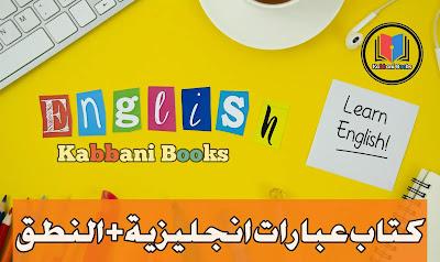 كتاب تعلم الانجليزية