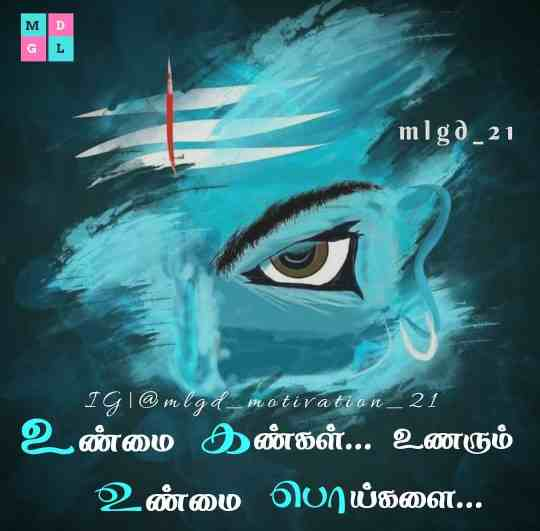 Mahadev quotes in tamil, mahakal quotes in tamil