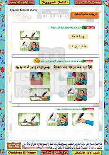 حصريا مذكرة شرح درس اصل الكتابة من منهج اللغة العربية للصف الاول الابتدئي الترم الثاني 2020