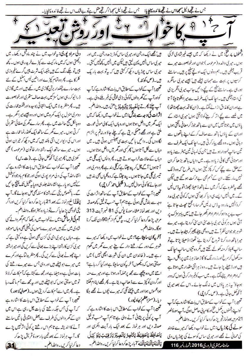 Page 31 Ubqari Magazine February 2016