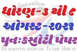 Std-3 To 8 Upacharatmak Paper For August-2021 Ekam Kasoti