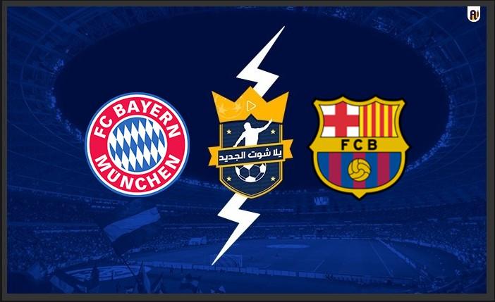 نتيجة  مباراة برشلونة وبايرن ميونخ اليوم 2021/9/14 في دوري ابطال اوروبا