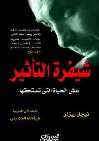 تحميل كتاب شيفرة التأثير .. عش الحياة التى تستحقها PDF