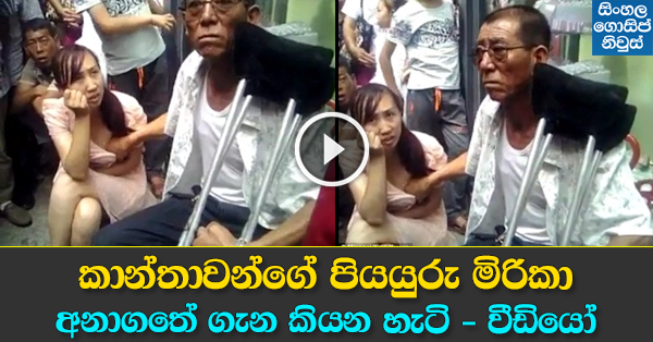 Chinese man tells a woman's fortune by touching her breast - Wath Video