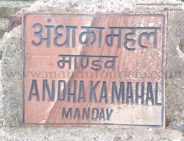 Information about andha andhi mahal mandu