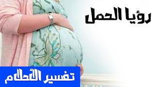 تفسير حلم الحمل للمتزوجة وغير المتزوجة