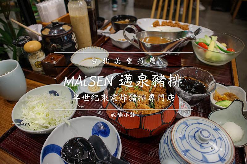 【台北信義美食】MAiSEN 邁泉豬排。半世紀東京炸豬排專門店
