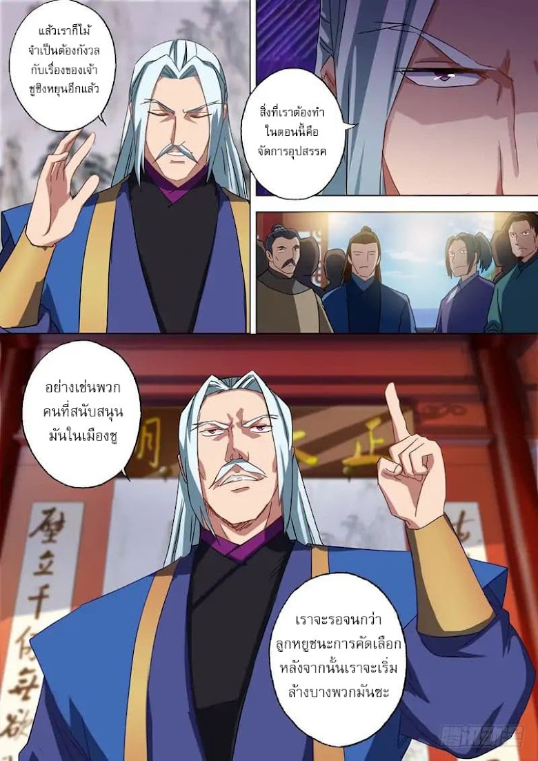 Spirit Sword Sovereign - หน้า 10
