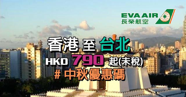 中秋優惠碼!長榮航空 香港飛台北 HK$790起,9月18日前訂飛。