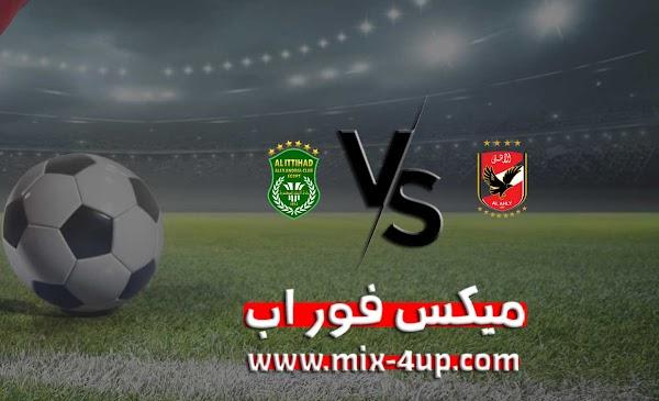 مشاهدة مباراة الأهلي والاتحاد السكندري بث مباشر ميكس فور اب بتاريخ 01-12-2020 في كأس مصر