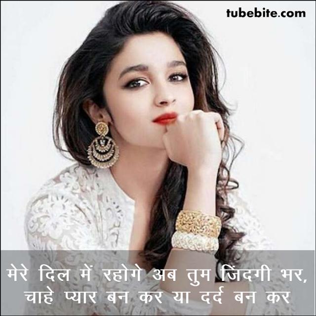 cute True Love Status In Hindi