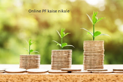 Online PF kaise nikale, PF online hindi me