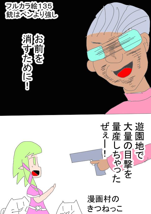 86】名探偵コナン (´・ω・`)瞳の中の暗殺者の犯人……殺人を隠すために ...