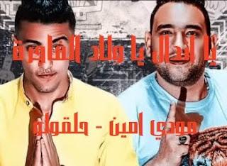 كلمات اغنية يا اندال يا ولاد الفاجرة مودي امين حلقولو