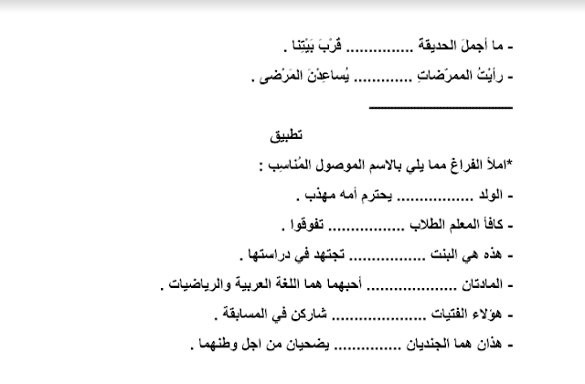 مذكرة تدريبات لغوية لصفوف المرحلة الابتدائية اعداد اعتدال الشهاب