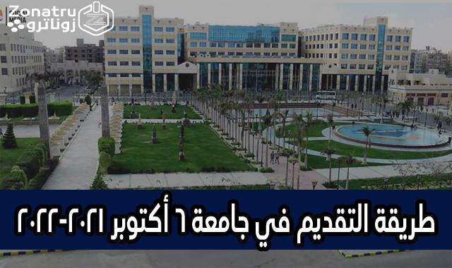 التقديم في جامعة 6 أكتوبر 2021-2022