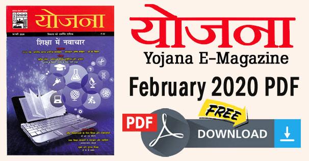 Yojana Magazine February 2020 in Hindi