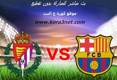 موعد مباراة برشلونة وبلد الوليد اليوم 11-07-2020 الدورى الاسبانى